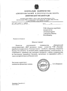 Recall from the utility enterprise 'Dniprovskiy elektrotransport'