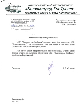 A review from the Kaliningrad-GorTrans municipal government enterprise