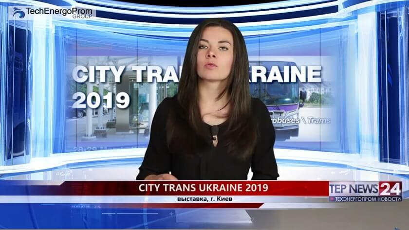 Tep news#18 | City Trans Ukraine 2019