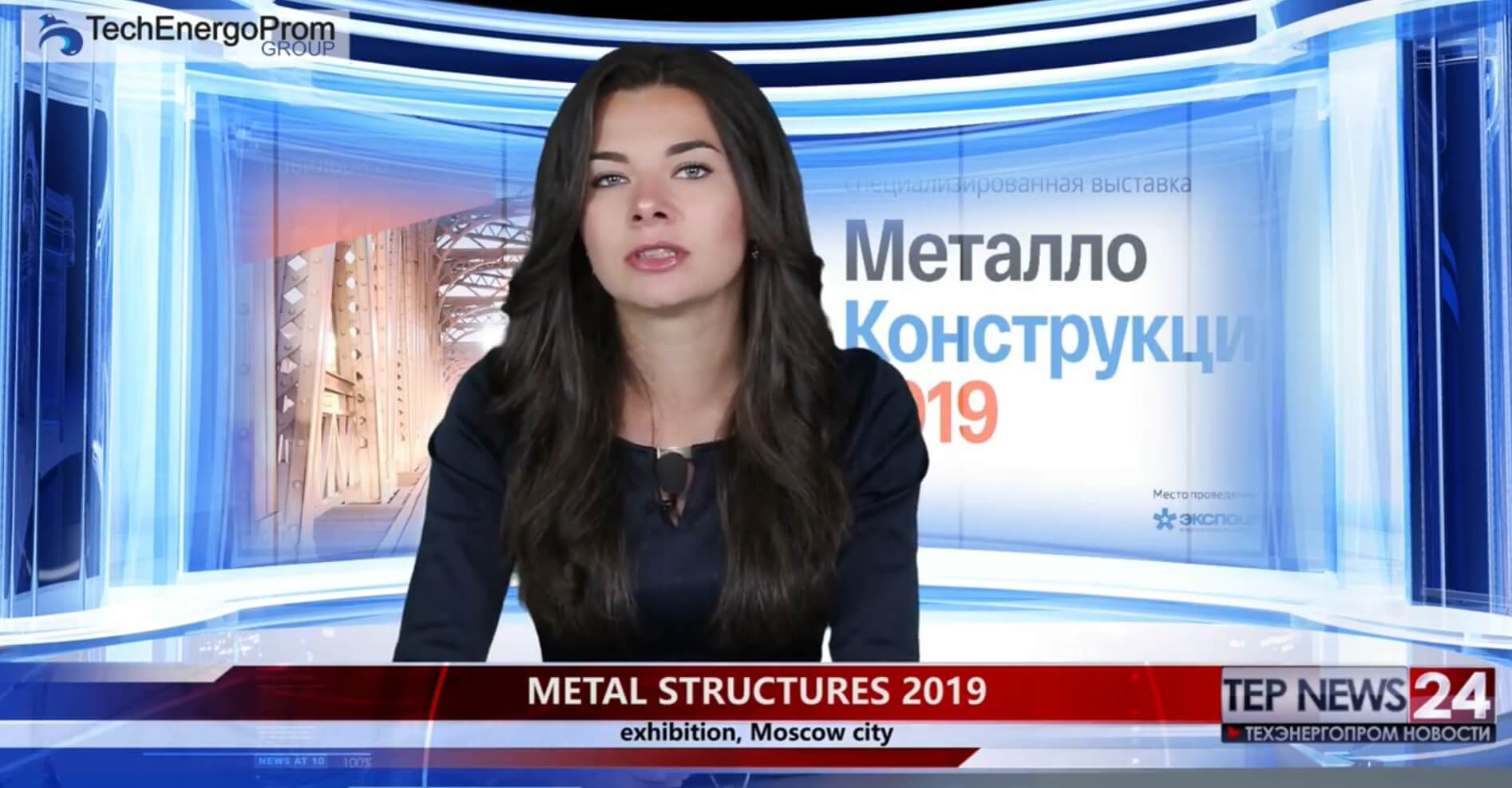 TEP NEWS #19 | TECHENERGOPROM AT exhibition of ''Steel Structures 2019''